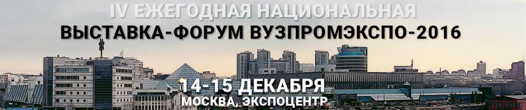 ВУЗПРОМЭКСПО 2016 4-я национальная выставка технических и технологических достижений науки